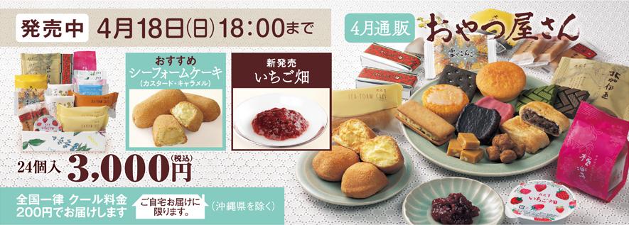 六花 亭 お 菓子 セット
